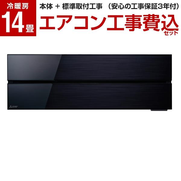 【送料無料】【標準設置工事セット】三菱電機(MITSUBISHI) MSZ-FL4018S-K オニキスブラック 霧ヶ峰 Style FLシリーズ [エアコン(主に14畳用・単相200V)]