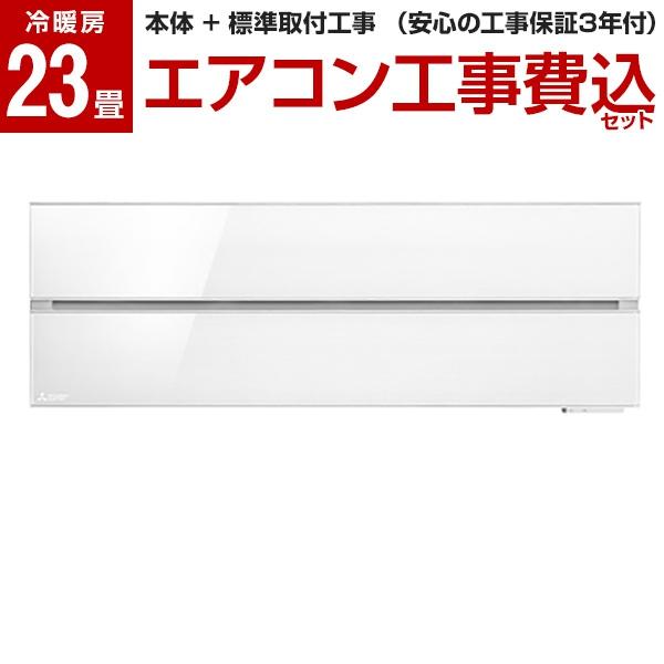 【送料無料】【標準設置工事セット】三菱電機(MITSUBISHI) MSZ-FL7118S-W パウダースノウ 霧ヶ峰 Style FLシリーズ [エアコン(主に23畳用・単相200V)]