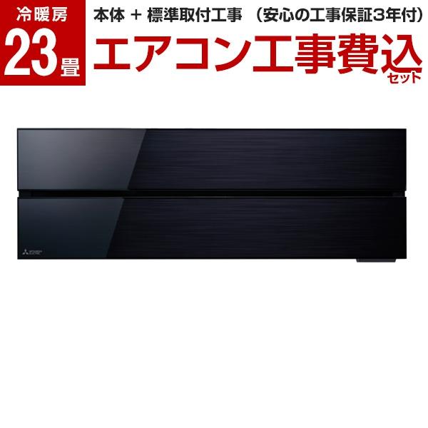 【標準設置工事セット】三菱電機(MITSUBISHI) MSZ-FL7118S-K オニキスブラック 霧ヶ峰 Style FLシリーズ [エアコン(主に23畳用・単相200V)](レビューを書いてプレゼント!実施商品~7/30まで)