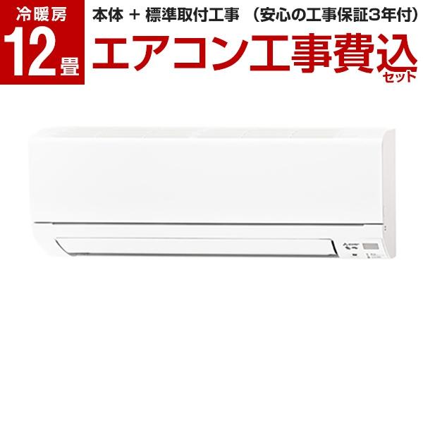 【送料無料】【標準設置工事セット】三菱電機(MITSUBISHI) MSZ-GE3618-W ピュアホワイト 霧ヶ峰 GEシリーズ [エアコン(主に12畳用)]