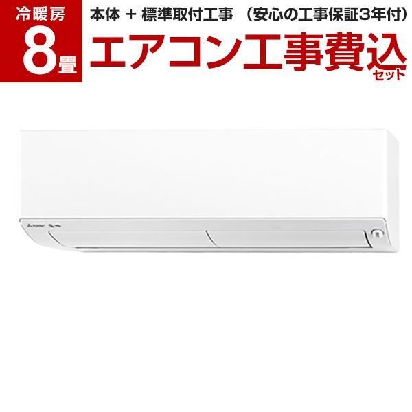 【送料無料】【標準設置工事セット】三菱電機(MITSUBISHI) MSZ-L2518-W ウェーブホワイト 霧ヶ峰 Lシリーズ [エアコン(主に8畳用)]