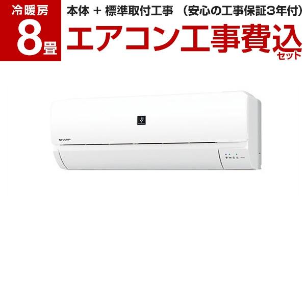 【送料無料】【標準設置工事セット】シャープ(SHARP) AY-H25S-W ホワイト系 H-Sシリーズ [エアコン(主に8畳用)](レビューを書いてプレゼント!実施商品~6/25まで)
