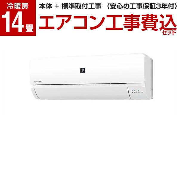 【送料無料】【標準設置工事セット】シャープ(SHARP) AY-H40S-W ホワイト系 H-Sシリーズ [エアコン(主に14畳用)]