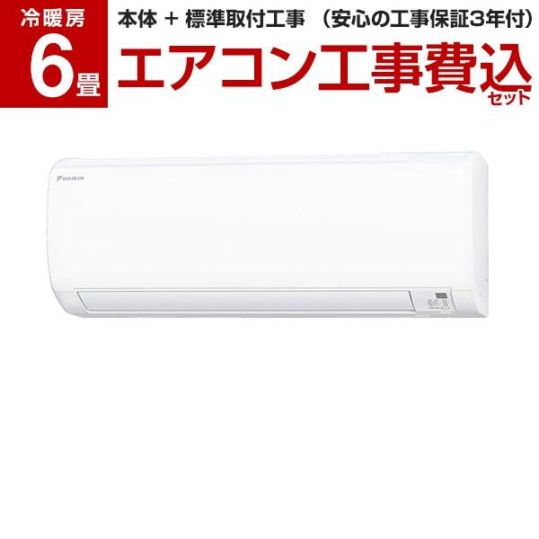 【送料無料】【標準設置工事セット】ダイキン(DAIKIN) S22VTES-W ホワイト Eシリーズ [エアコン (おもに6畳用)](レビューを書いてプレゼント!実施商品~6/25まで)
