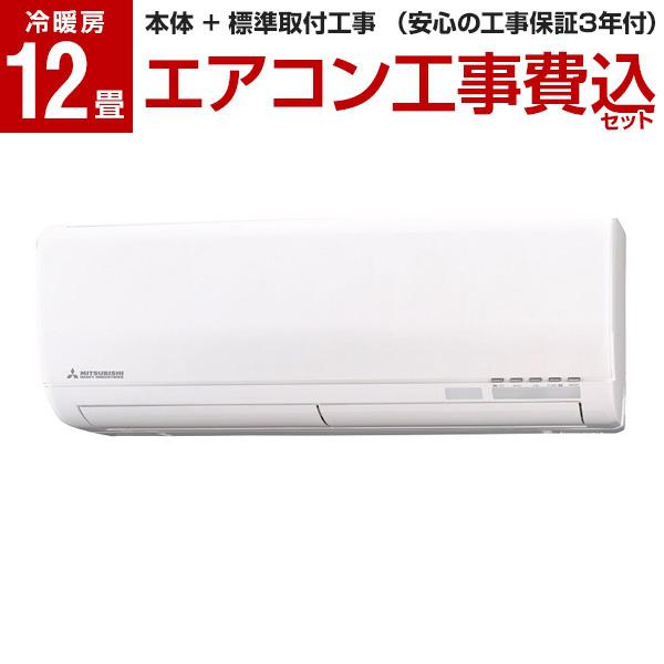【送料無料】【標準設置工事セット】三菱重工 SRK36SW SWシリーズ ビーバーエアコン [エアコン(主に12畳用)]
