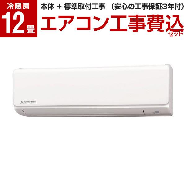 【送料無料】【標準設置工事セット】三菱重工 SRK36TW TWシリーズ ビーバーエアコン [エアコン(主に12畳用)]