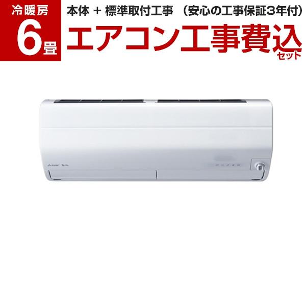 【送料無料】【標準設置工事セット】三菱電機(MITSUBISHI) MSZ-ZXV2218-W ピュアホワイト 霧ヶ峰 [エアコン(おもに6畳)]