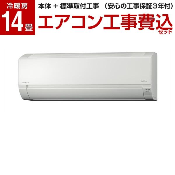 【送料無料】【標準設置工事セット】日立 RAS-AJ40H2(W) スターホワイト 白くまくん AJシリーズ [エアコン(主に14畳用・単相200V)]
