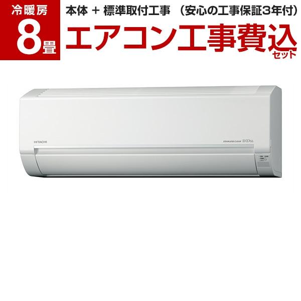 【送料無料】【標準設置工事セット】日立 RAS-BJ25H(W) スターホワイト 白くまくん BJシリーズ [エアコン(主に8畳用)]