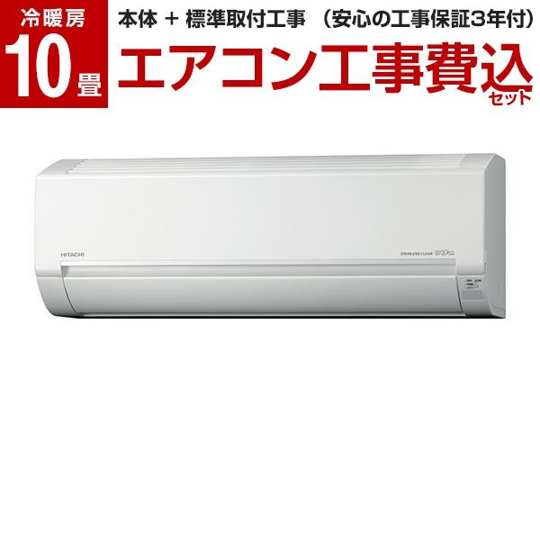 【送料無料】【標準設置工事セット】日立 RAS-BJ28H(W) スターホワイト 白くまくん BJシリーズ [エアコン(主に10畳用)]