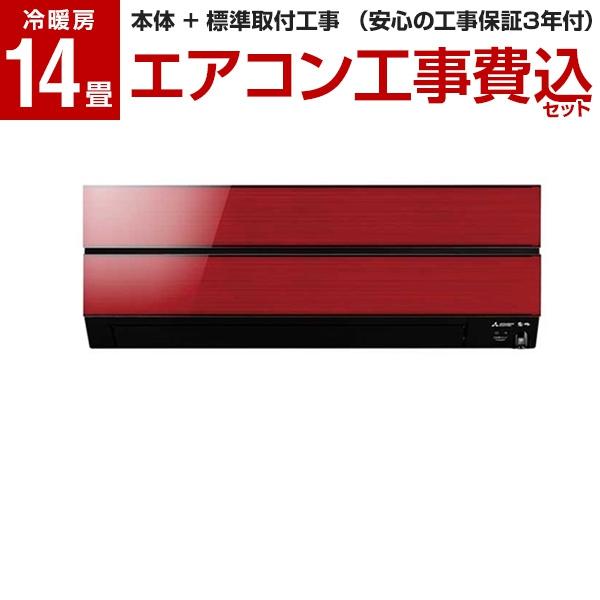 【送料無料】【標準設置工事セット】三菱電機(MITSUBISHI) MSZ-AXV4018S-R ボルドーレッド 霧ヶ峰 AXVシリーズ [エアコン (主に14畳・単相200V)]