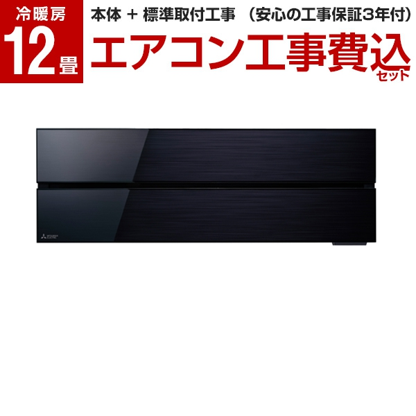 【送料無料】【標準設置工事セット】三菱電機(MITSUBISHI) MSZ-FL3618-K オニキスブラック 霧ヶ峰 Style FLシリーズ [エアコン (主に12畳用)]