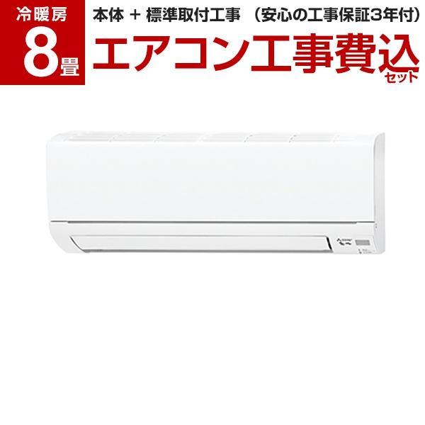 【送料無料】【標準設置工事セット】三菱電機(MITSUBISHI) MSZ-GV2518-W ピュアホワイト 霧ヶ峰 GVシリーズ [エアコン (主に8畳)]