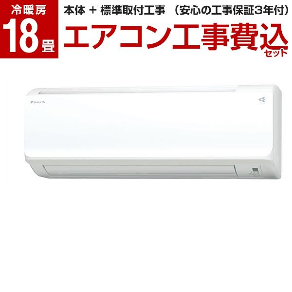【送料無料】【標準設置工事セット】ダイキン(DAIKIN) S56VTCXP-W ホワイト CXシリーズ CXシリーズ [エアコン [エアコン ホワイト (主に18畳用・200V対応)], 結納屋 長生堂:86016bad --- sunward.msk.ru