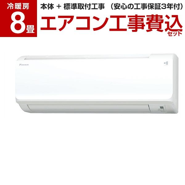【送料無料】【標準設置工事セット】ダイキン(DAIKIN) S25VTCXS-W ホワイト CXシリーズ [エアコン (主に8畳用)]