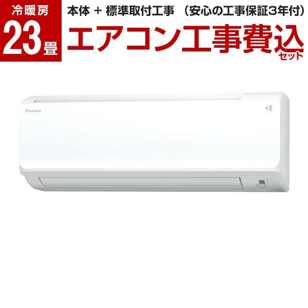 【送料無料】【標準設置工事セット】ダイキン(DAIKIN) S71VTFXV-W ホワイト FXシリーズ [エアコン (主に23畳用・200V対応)]