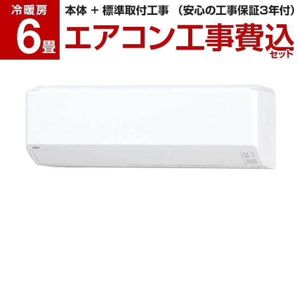 【送料無料】【標準設置工事セット】富士通ゼネラル AS-C22H-W ホワイト nocria [エアコン (主に6畳用)]