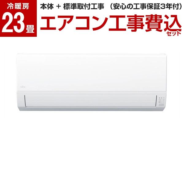 【送料無料】【標準設置工事セット】富士通ゼネラル AS-V71H2-W ホワイト nocria Vシリーズ [エアコン (主に23畳用・単相200V)]