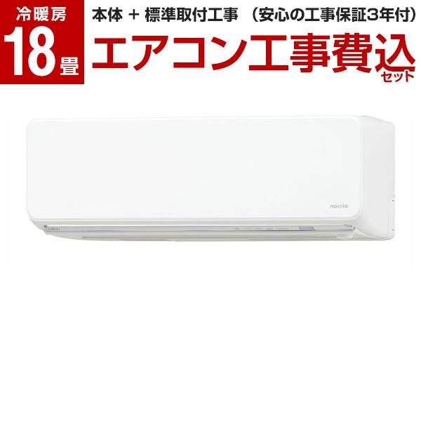 【送料無料】【標準設置工事セット】富士通ゼネラル AS-Z56H2-W ホワイト nocria Zシリーズ [エアコン (主に18畳用・単相200V)]
