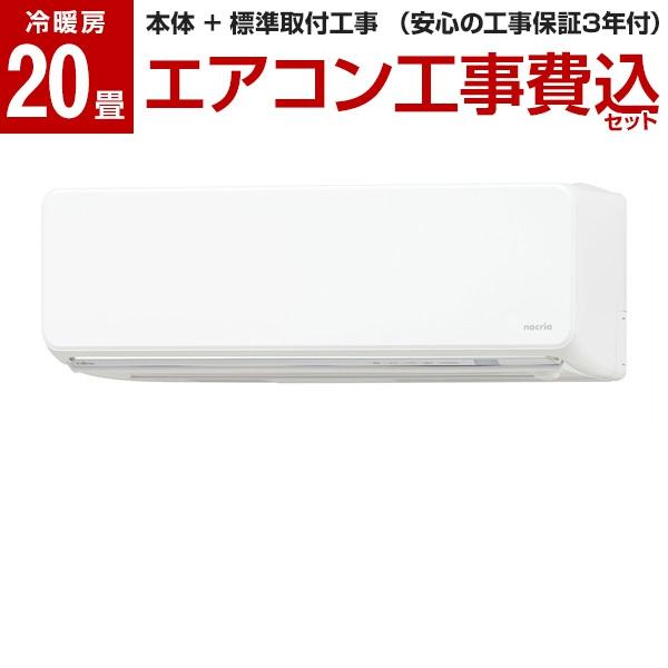【送料無料】【標準設置工事セット】富士通ゼネラル AS-Z63H2-W ホワイト nocria Zシリーズ [エアコン (主に20畳用・単相200V)]