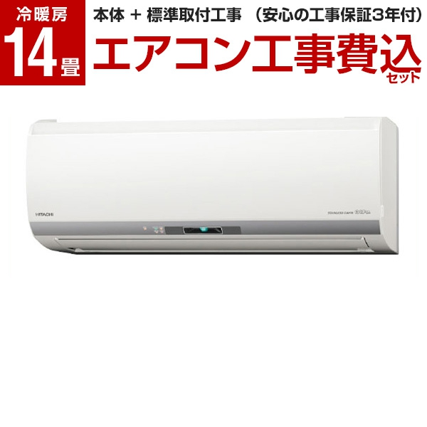 【標準設置工事セット】日立 RAS-E40H2(W) スターホワイト ステンレス・クリーン 白くまくん Eシリーズ [エアコン (主に14畳用・単相200V対応)]
