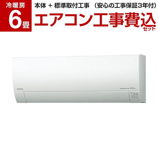 【送料無料】【標準設置工事セット】日立 RAS-MJ22H(W) スターホワイト ステンレス・クリーン 白くまくん MJシリーズ [エアコン (主に6畳用)]