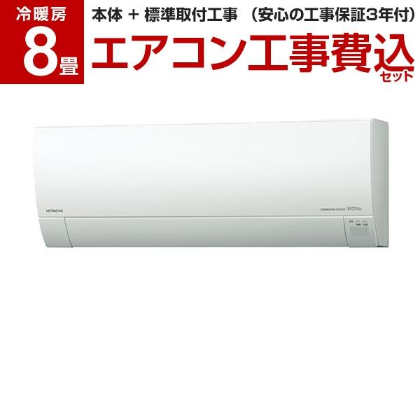 【送料無料】【標準設置工事セット】日立 RAS-MJ25H(W) スターホワイト ステンレス・クリーン 白くまくん MJシリーズ [エアコン (主に8畳用)]