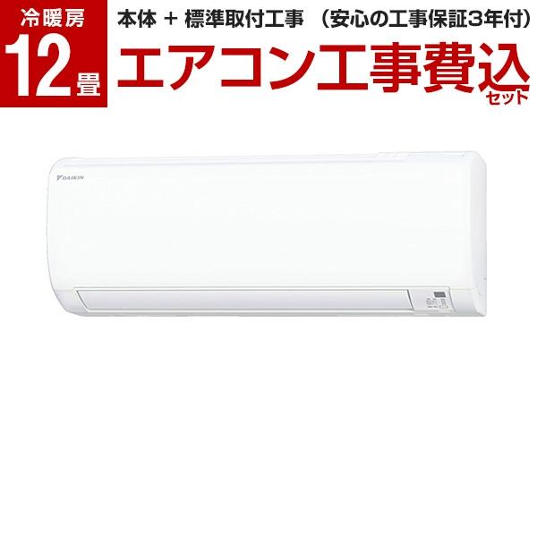 【送料無料】【標準設置工事セット】ダイキン(DAIKIN) S36VTEV-W ホワイト Eシリーズ [エアコン (主に12畳用・200V対応・室外電源)]