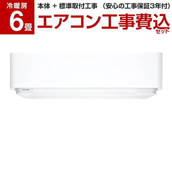 【送料無料】【標準設置工事セット】東芝 RAS-E225DRH-W グランホワイト 大清快 E-DRHシリーズ [エアコン(主に6畳用)]