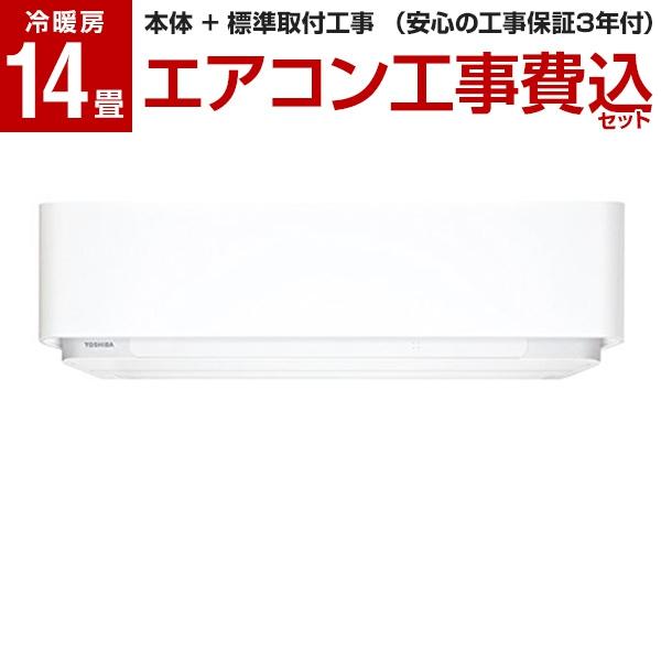 【送料無料】【標準設置工事セット】東芝 RAS-E405DRH-W グランホワイト 大清快 E-DRHシリーズ [エアコン(主に14畳用)]