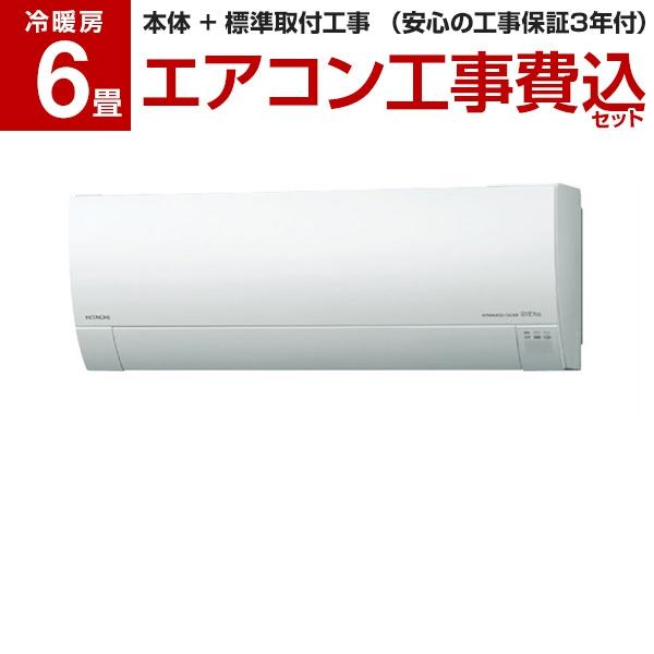 【送料無料】【標準設置工事セット】日立 RAS-G22H スターホワイト ステンレス・クリーン 白くまくん [エアコン(主に6畳用)]