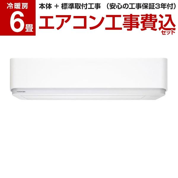 【送料無料】【標準設置工事セット】東芝 RAS-E225R グランホワイト 大清快 E-Rシリーズ [エアコン(主に6畳用)]