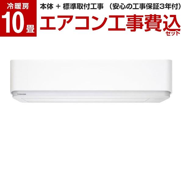 【送料無料】【標準設置工事セット】東芝 RAS-E285R グランホワイト 大清快 E-Rシリーズ [エアコン(主に10畳用)]