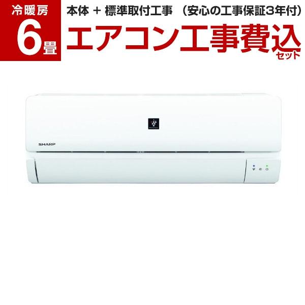 【送料無料】【標準設置工事セット】シャープ(SHARP) AY-H22NW ホワイト系 H-Nシリーズ [エアコン(主に6畳用)]