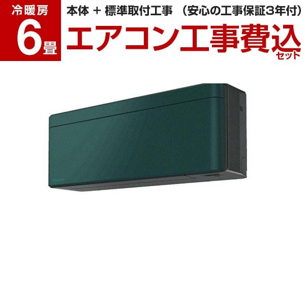 【送料無料】【標準設置工事セット】ダイキン(DAIKIN) S22VTSXS-G フォレストグリーン risora(リソラ) SXシリーズ [エアコン (主に6畳用)]