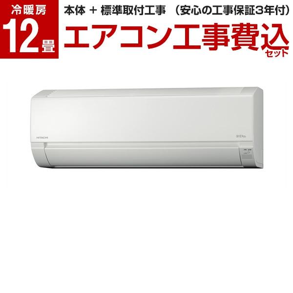 【送料無料】【標準設置工事セット】日立 RAS-AJ36H2(W) スターホワイト 白くまくん AJシリーズ [エアコン(主に12畳用・単相200V)]
