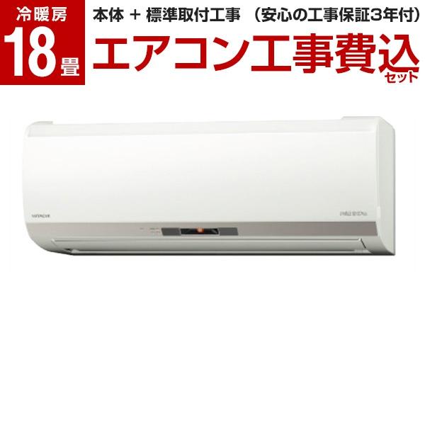【送料無料】【標準設置工事セット】日立 RAS-EK56J2(W) スターホワイト メガ暖 白くまくん EKシリーズ [エアコン(主に18畳用・単相200V)]