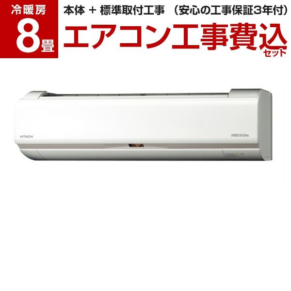 【送料無料】【標準設置工事セット】日立 RAS-HK25J(W) スターホワイト メガ暖 白くまくん HKシリーズ [エアコン(主に8畳用)]