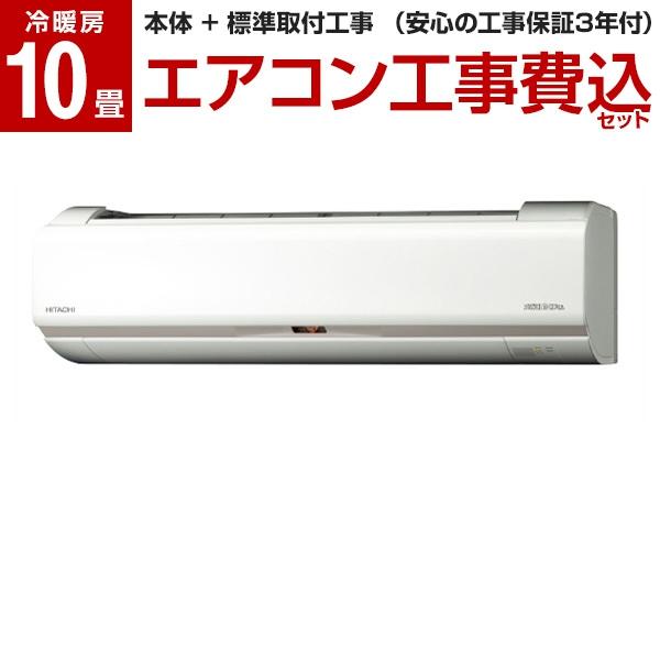 【送料無料】【標準設置工事セット】日立 RAS-HK28J(W) スターホワイト メガ暖 白くまくん HKシリーズ [エアコン(主に10畳用)](レビューを書いてプレゼント!実施商品~6/25まで)