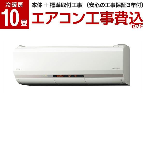 【送料無料】【標準設置工事セット】日立 RAS-XK28J2(W) スターホワイト メガ暖 白くまくん XKシリーズ [エアコン(主に10畳用・単相200V)]