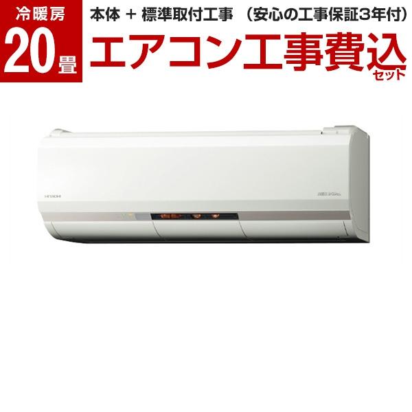 【送料無料】【標準設置工事セット】日立 RAS-XK63J2(W) スターホワイト メガ暖 白くまくん XKシリーズ [エアコン(主に20畳用・単相200V)]