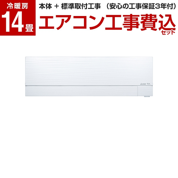 【送料無料】【標準設置工事セット】三菱電機(MITSUBISHI) MSZ-FD4019S-W ピュアホワイト ズバ暖霧ヶ峰 FDシリーズ(寒冷地向け) [エアコン(主に14畳用・200V対応)]