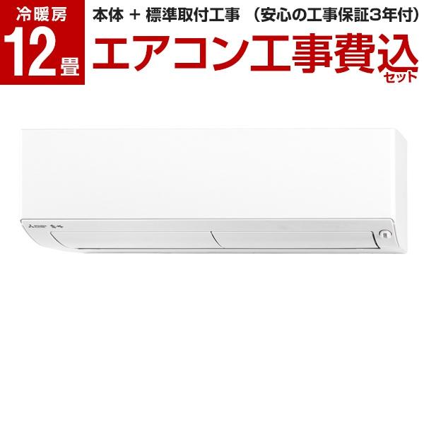 【送料無料】【標準設置工事セット】三菱電機(MITSUBISHI) MSZ-XD3619S-W ピュアホワイト ズバ暖霧ヶ峰 XDシリーズ(寒冷地向け) [エアコン(主に12畳用・200V対応)]