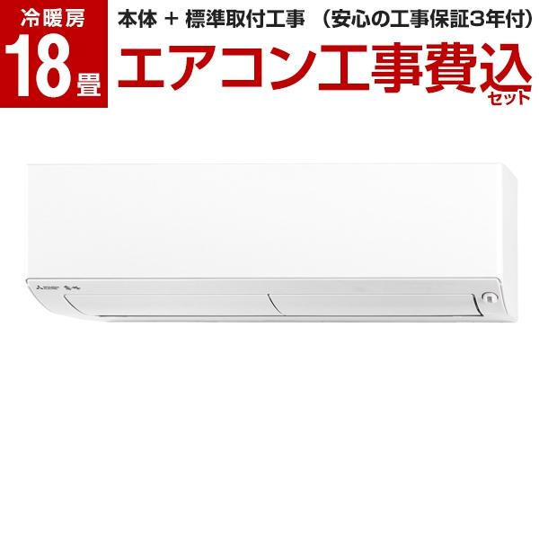 【送料無料】【標準設置工事セット】三菱電機(MITSUBISHI) MSZ-XD5619S-W ピュアホワイト ズバ暖霧ヶ峰 XDシリーズ(寒冷地向け) [エアコン(主に18畳用・200V対応)]