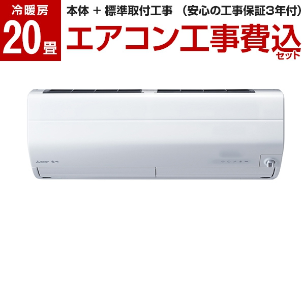 【送料無料】【標準設置工事セット】三菱電機(MITSUBISHI) MSZ-ZD6319S-W ピュアホワイト ズバ暖霧ヶ峰 ZDシリーズ(寒冷地向け) [エアコン(主に20畳用・200V対応)]