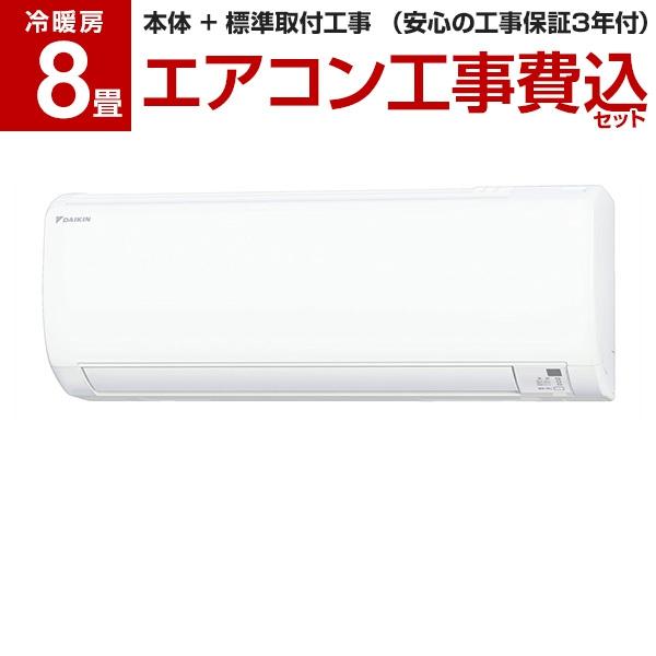 【送料無料】【標準設置工事セット】ダイキン(DAIKIN) S25WTKXP-W ホワイト スゴ暖KXシリーズ [エアコン (主に8畳用・200V対応)]