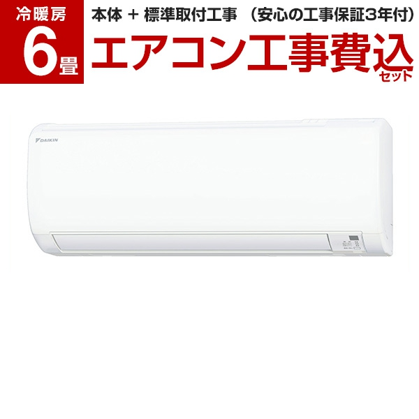 【送料無料】 S22WTKXP-W【標準設置工事セット [エアコン】ダイキン(DAIKIN) S22WTKXP-W ホワイト スゴ暖KXシリーズ [エアコン ホワイト (主に6畳用・200V対応)](レビューを書いてプレゼント!実施商品~6/25まで), BLOOM ONLINE STORE:410d0aff --- sunward.msk.ru