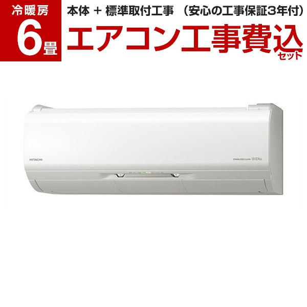 【送料無料】【標準設置工事セット】日立 RAS-XJ22J(W) スターホワイト 白くまくん XJシリーズ [エアコン(主に6畳用)]
