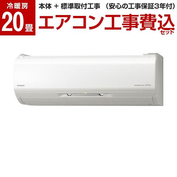 【送料無料】【標準設置工事セット】日立 RAS-XJ63J2(W) スターホワイト 白くまくん XJシリーズ [エアコン(主に20畳用・単相200V)]
