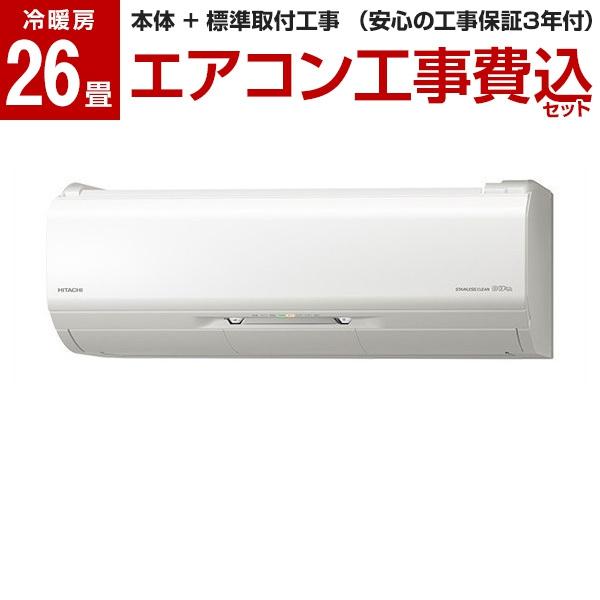 【送料無料】【標準設置工事セット】日立 RAS-XJ90J2(W) スターホワイト 白くまくん XJシリーズ [エアコン(主に26畳用・単相200V)]